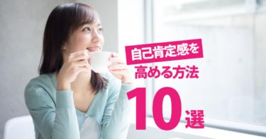 【ストップ自己否定!】自己肯定感を高める方法10選