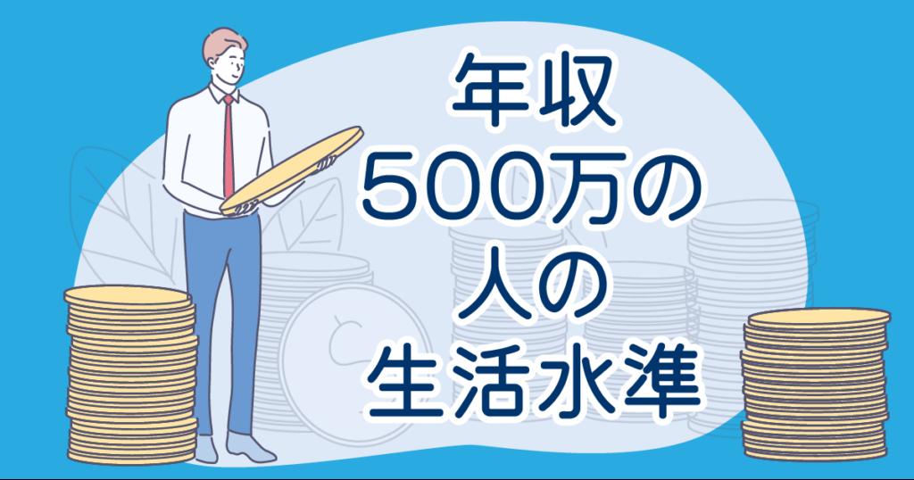 annual-income-5million