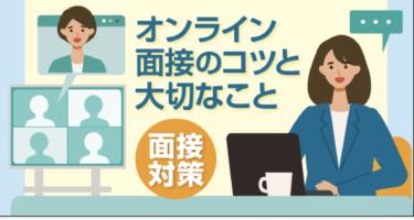 【面接対策】オンライン面接のコツと大切なコト