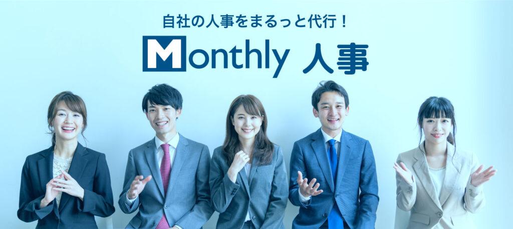 monthly_jinji