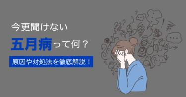 【今更聞けない】五月病って何?原因や対処法を徹底解説!