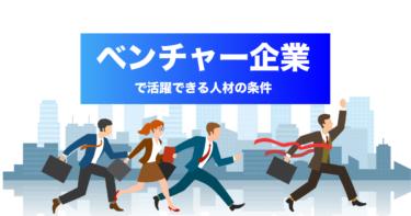 ベンチャー企業で活躍できる人材の条件