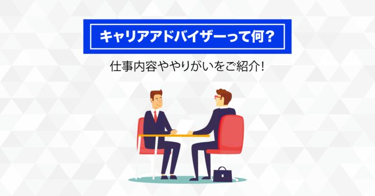 career-advisor