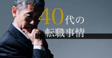 【転職を考えている40代の方々へ】40代の転職事情