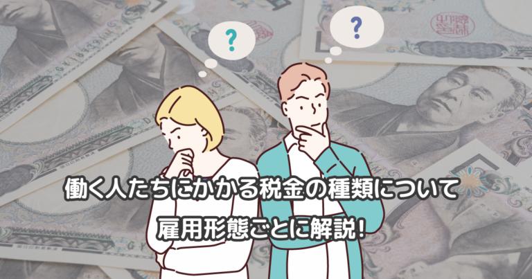 worker-tax