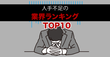【メリット・デメリットもご紹介!】人材不足の業界ランキングTOP10