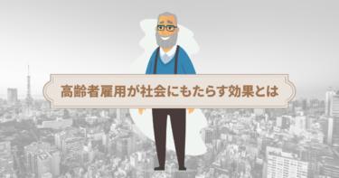 employment-of-elderly