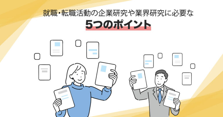 job-change-point-5