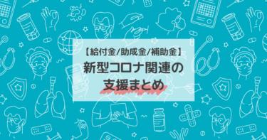 【給付金/助成金/補助金】新型コロナ関連の支援まとめ