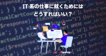 IT系の仕事に就くためにはどうすればいい?