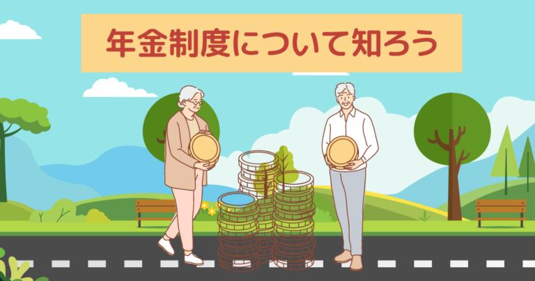 pension-system