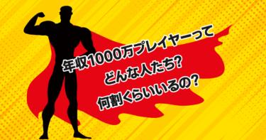tenmillion-question